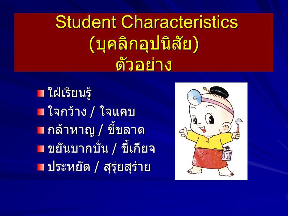 Student Characteristics ( บุคลิกอุปนิสัย ) ความหมาย Student Characteristics ( บุคลิกอุปนิสัย ) ความหมาย ลักษณะบุคลิกของนักศึกษาที่แสดงออกมา เป็นประจำ