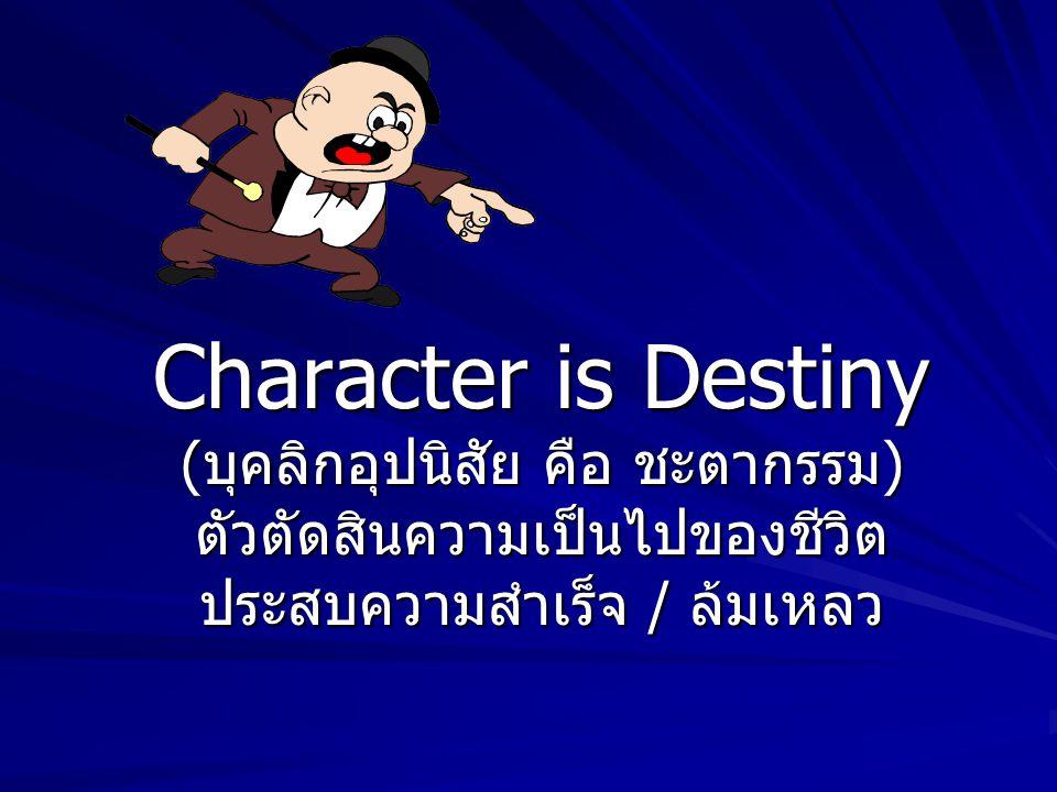Student Characteristics ( บุคลิกอุปนิสัย ) ตัวอย่าง Student Characteristics ( บุคลิกอุปนิสัย ) ตัวอย่าง ใฝ่เรียนรู้ ใจกว้าง / ใจแคบ กล้าหาญ / ขี้ขลาด