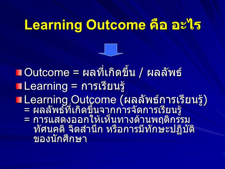 หลักการสำคัญของ TQF เน้นกำหนด Learning Outcome ดูคุณภาพที่ Learning Outcome อิสระสถาบันในการกำหนดและกำกับ