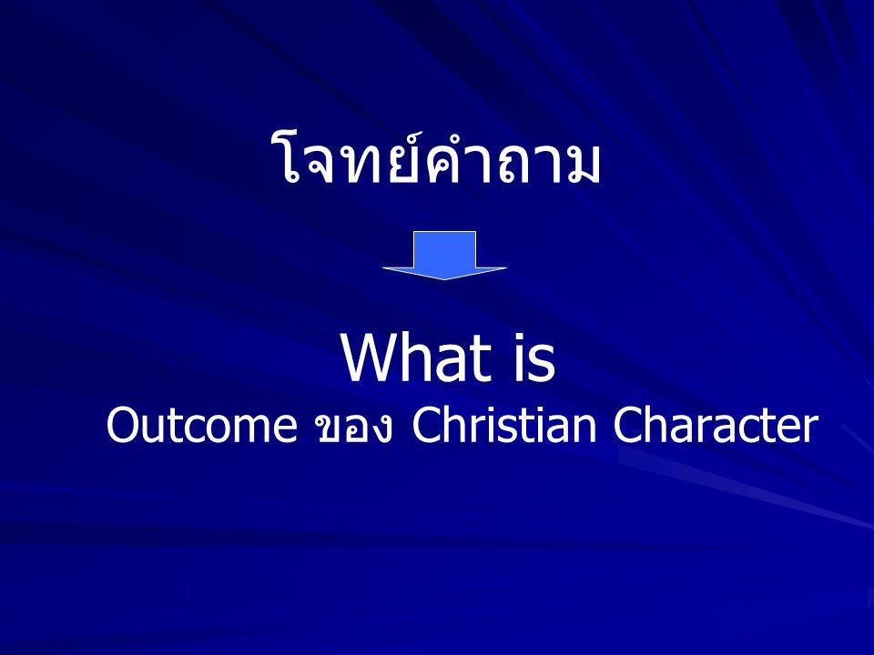 แนวคิดการพัฒนานักศึกษา มหาวิทยาลัยคริสเตียน (Christian Character) ผลลัพธ์ที่มุ่งหวัง (Learning Outcome) ( TQF + Christian Character Outcome)