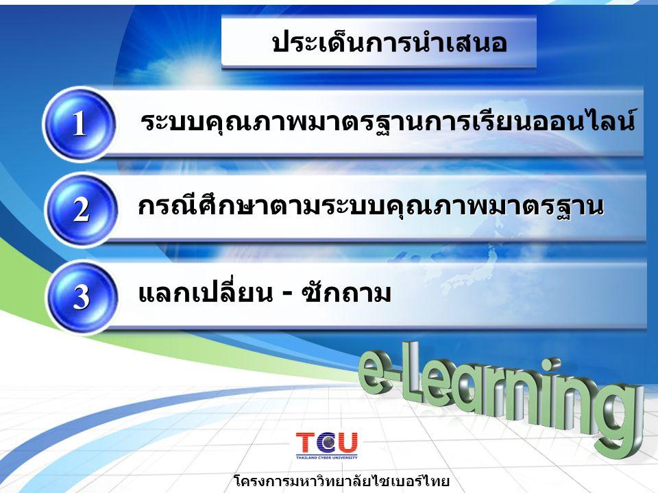 การใช้อีเลิร์นนิง : สัดส่วน น้อยกว่าร้อยละ 30 เป็นการใช้ไอซีทีเพื่อการเรียนการ สอน ร้อยละ 30 ขึ้นไป เป็นการเรียนแบบผสมผสาน (Blended Learning หรือ Hybrid Learning )เป็นการจัดการเรียน ในห้องเรียนปกติและการเรียนแบบอีเลิร์นนิงร่วมกัน ร้อยละ 80-100 เป็นการเรียนแบบอีเลิร์นนิงที่ทดแทนการ เรียนในห้องเรียนปกติ โครงการมหาวิทยาลัยไซเบอร์ไทย