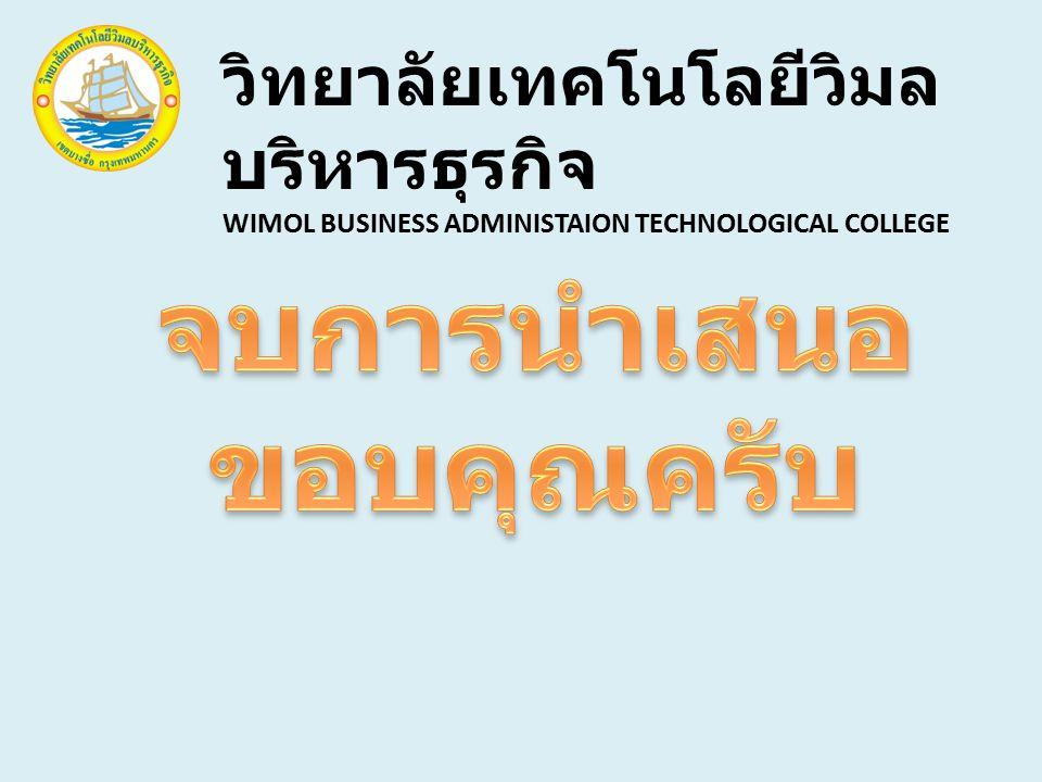 วิทยาลัยเทคโนโลยีวิมล บริหารธุรกิจ WIMOL BUSINESS ADMINISTAION TECHNOLOGICAL COLLEGE