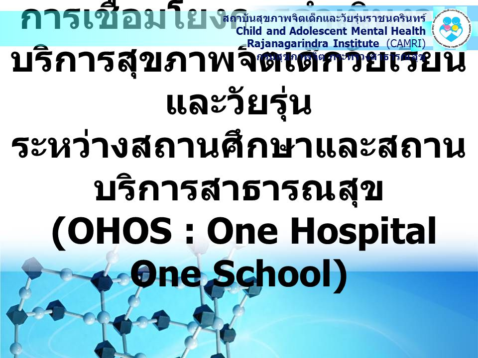 การเชื่อมโยงการดำเนินงาน บริการสุขภาพจิตเด็กวัยเรียน และวัยรุ่น ระหว่างสถานศึกษาและสถาน บริการสาธารณสุข (OHOS : One Hospital One School) สถาบันสุขภาพจ
