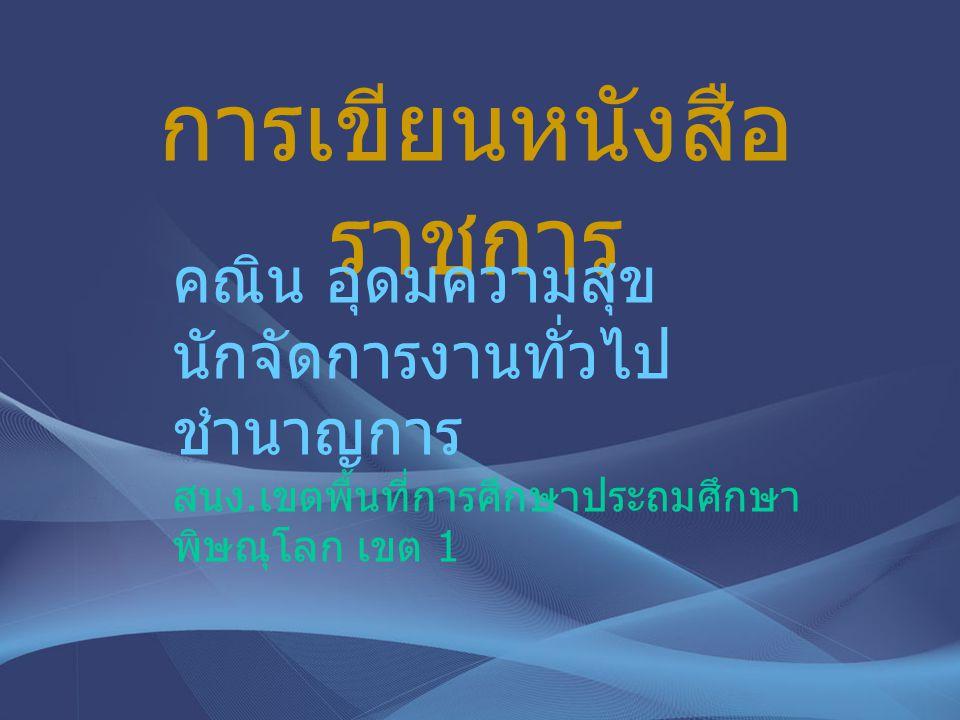 การเขียนหนังสือ ราชการ คณิน อุดมความสุข นักจัดการงานทั่วไป ชำนาญการ สนง. เขตพื้นที่การศึกษาประถมศึกษา พิษณุโลก เขต 1