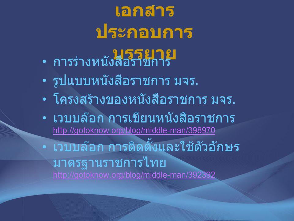 เอกสาร ประกอบการ บรรยาย การร่างหนังสือราชการ รูปแบบหนังสือราชการ มจร. โครงสร้างของหนังสือราชการ มจร. เวบบล๊อก การเขียนหนังสือราชการ http://gotoknow.or