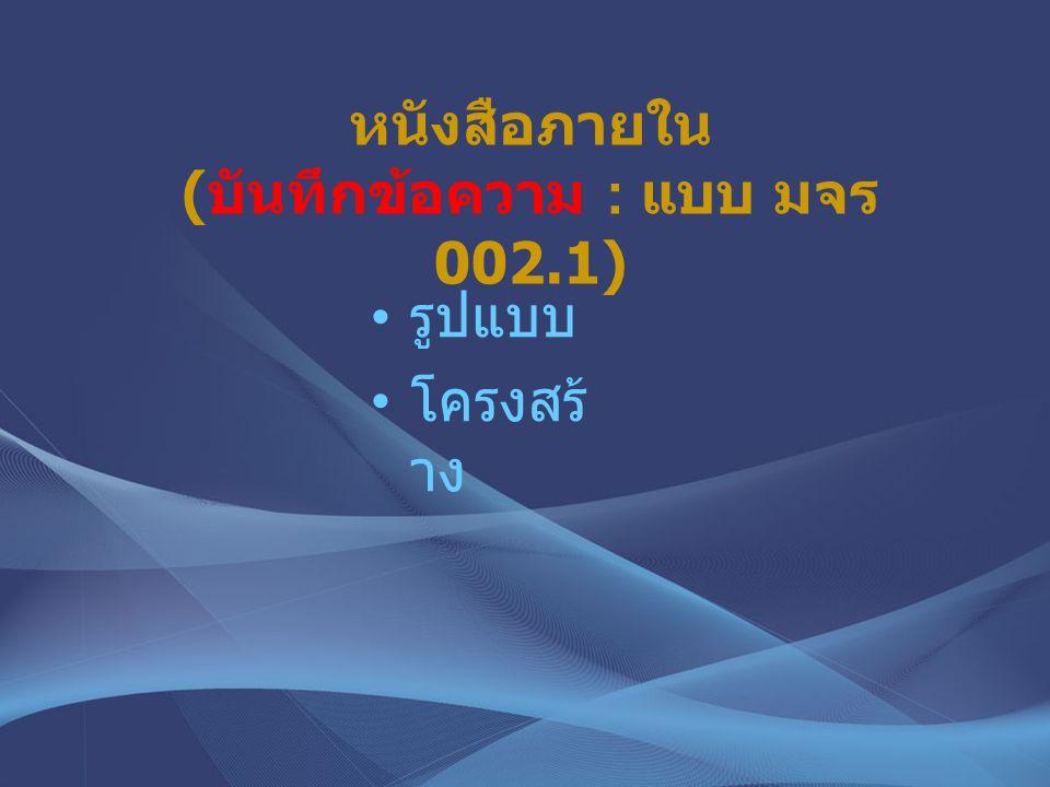 หนังสือภายใน ( บันทึกข้อความ : แบบ มจร 002.1) รูปแบบ โครงสร้ าง