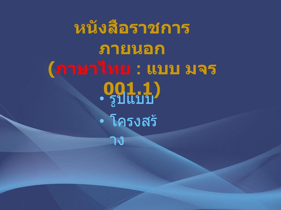 หนังสือราชการ ภายนอก ( ภาษาไทย : แบบ มจร 001.1) รูปแบบ โครงสร้ าง