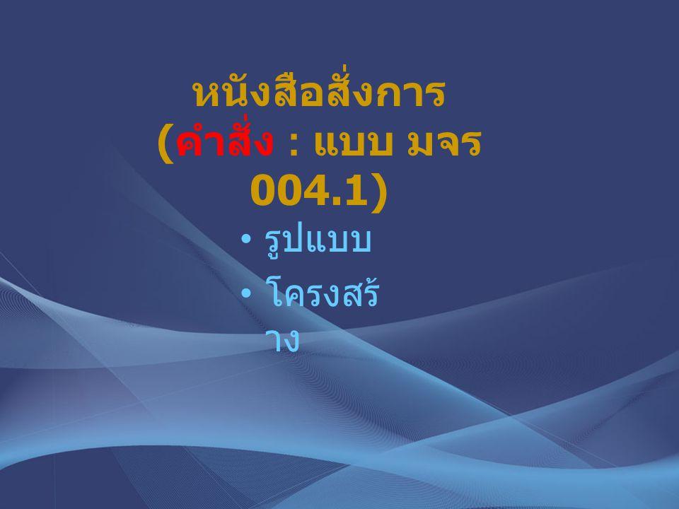 หนังสือสั่งการ ( คำสั่ง : แบบ มจร 004.1) รูปแบบ โครงสร้ าง