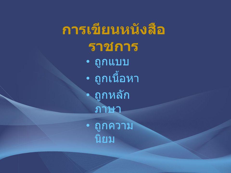 การเขียนหนังสือ ราชการ ถูกแบบ ถูกเนื้อหา ถูกหลัก ภาษา ถูกความ นิยม