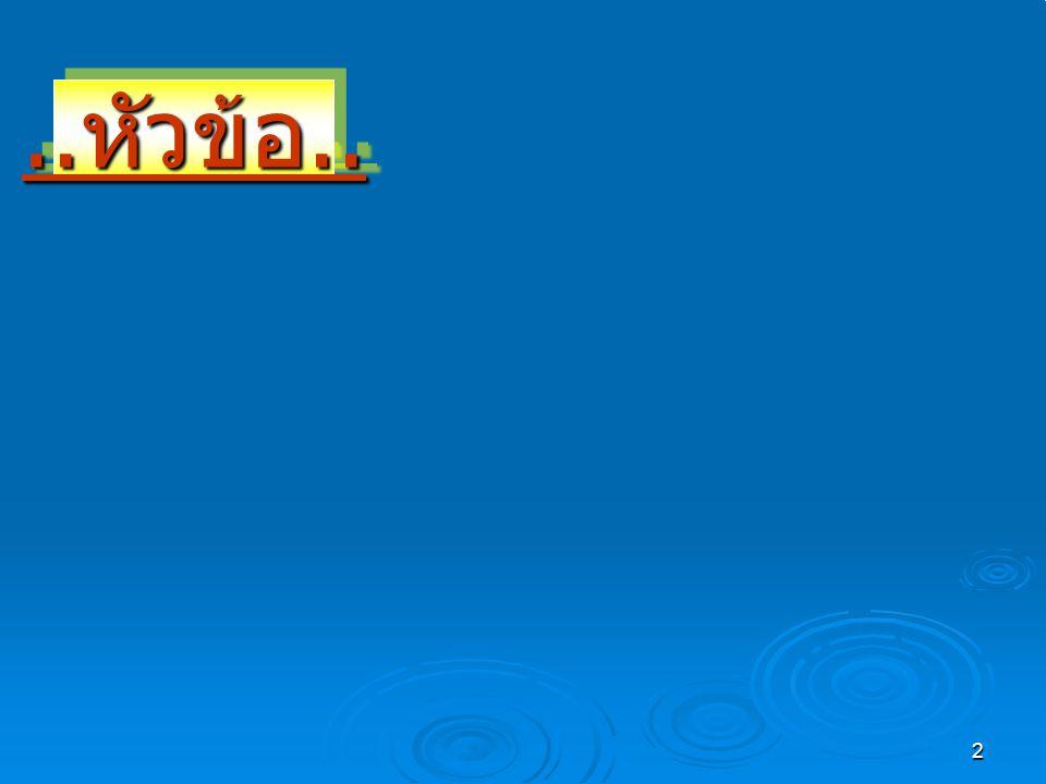 13..NRCT KM Web Site ปัจจุบัน ( ต่อ )....NRCT KM Web Site ปัจจุบัน (ต่อ)..