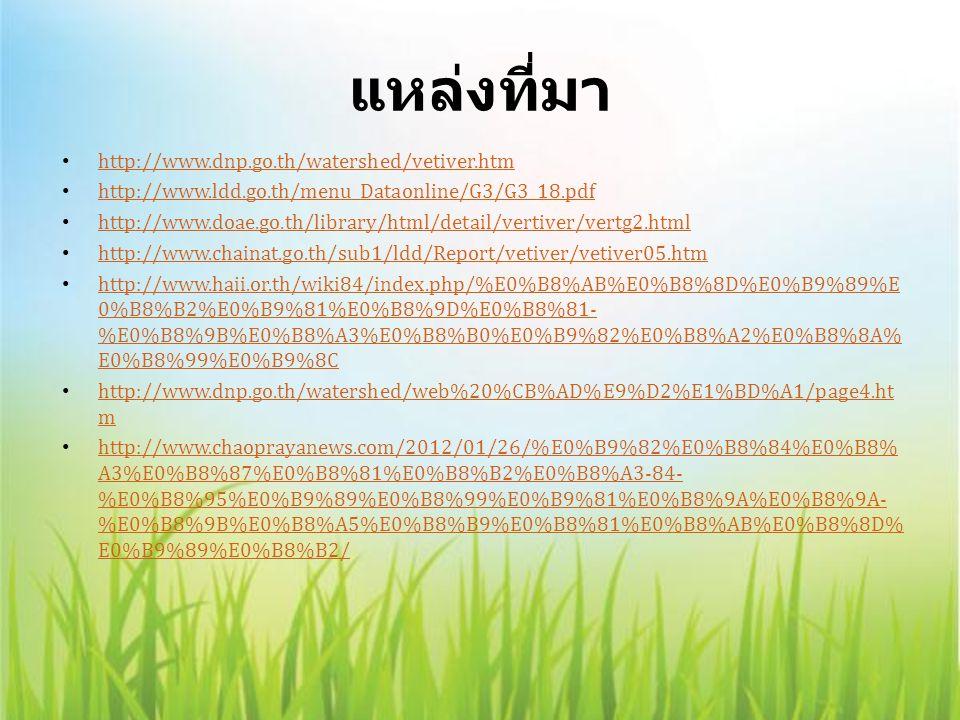 แหล่งที่มา http://www.dnp.go.th/watershed/vetiver.htm http://www.ldd.go.th/menu_Dataonline/G3/G3_18.pdf http://www.doae.go.th/library/html/detail/vert
