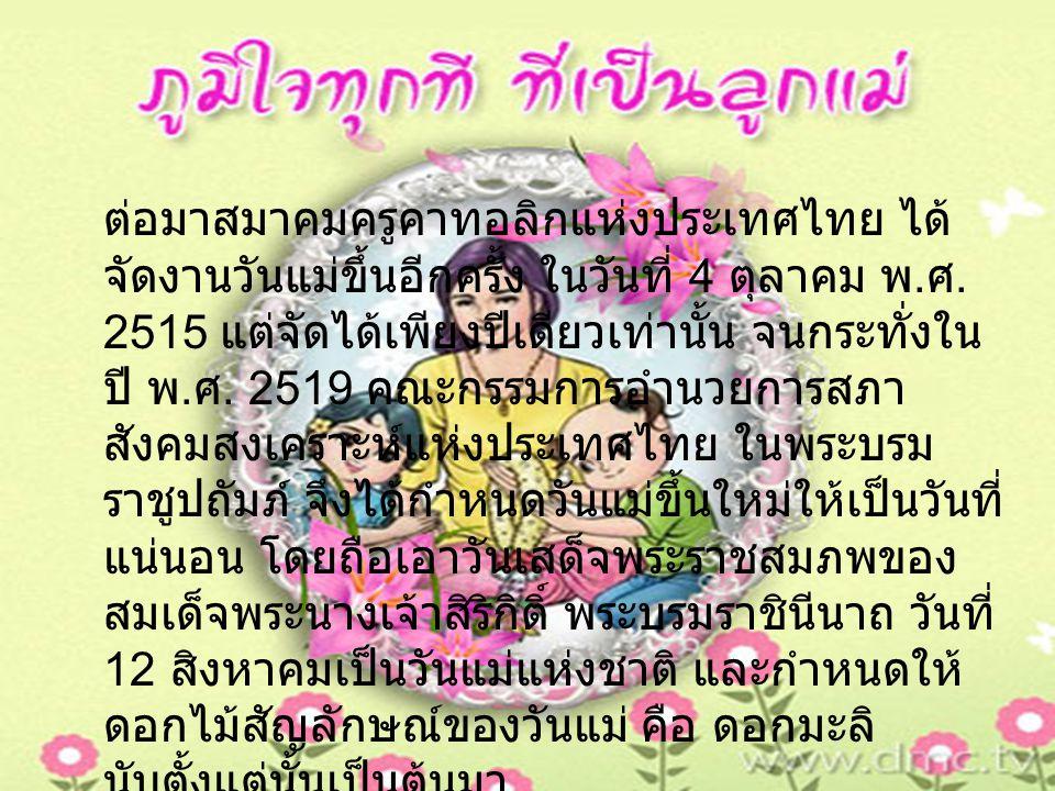 ต่อมาสมาคมครูคาทอลิกแห่งประเทศไทย ได้ จัดงานวันแม่ขึ้นอีกครั้ง ในวันที่ 4 ตุลาคม พ. ศ. 2515 แต่จัดได้เพียงปีเดียวเท่านั้น จนกระทั่งใน ปี พ. ศ. 2519 คณ