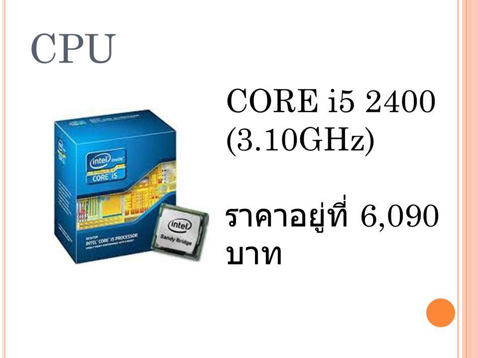 CPU CORE i5 2400 (3.10GHz) ราคาอยู่ที่ 6,090 บาท