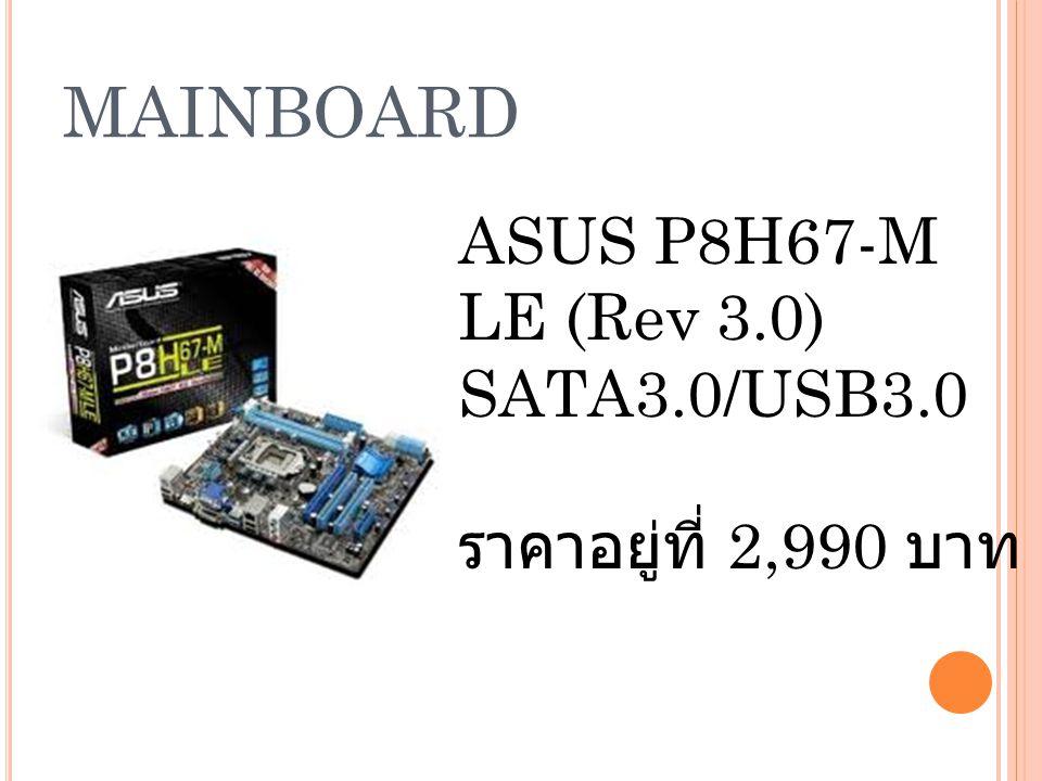 MAINBOARD ASUS P8H67-M LE (Rev 3.0) SATA3.0/USB3.0 ราคาอยู่ที่ 2,990 บาท