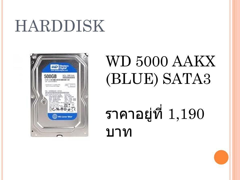 HARDDISK WD 5000 AAKX (BLUE) SATA3 ราคาอยู่ที่ 1,190 บาท