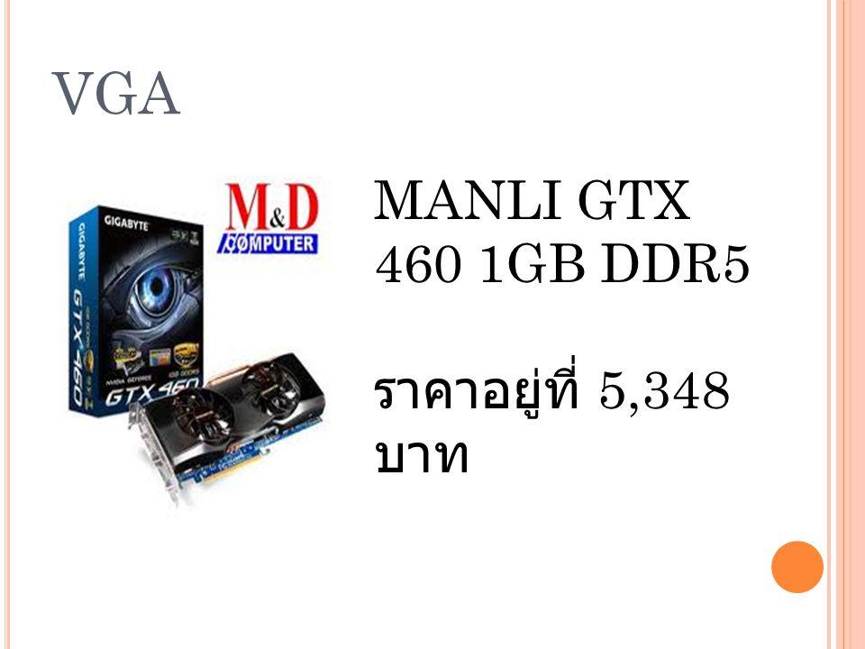 VGA MANLI GTX 460 1GB DDR5 ราคาอยู่ที่ 5,348 บาท