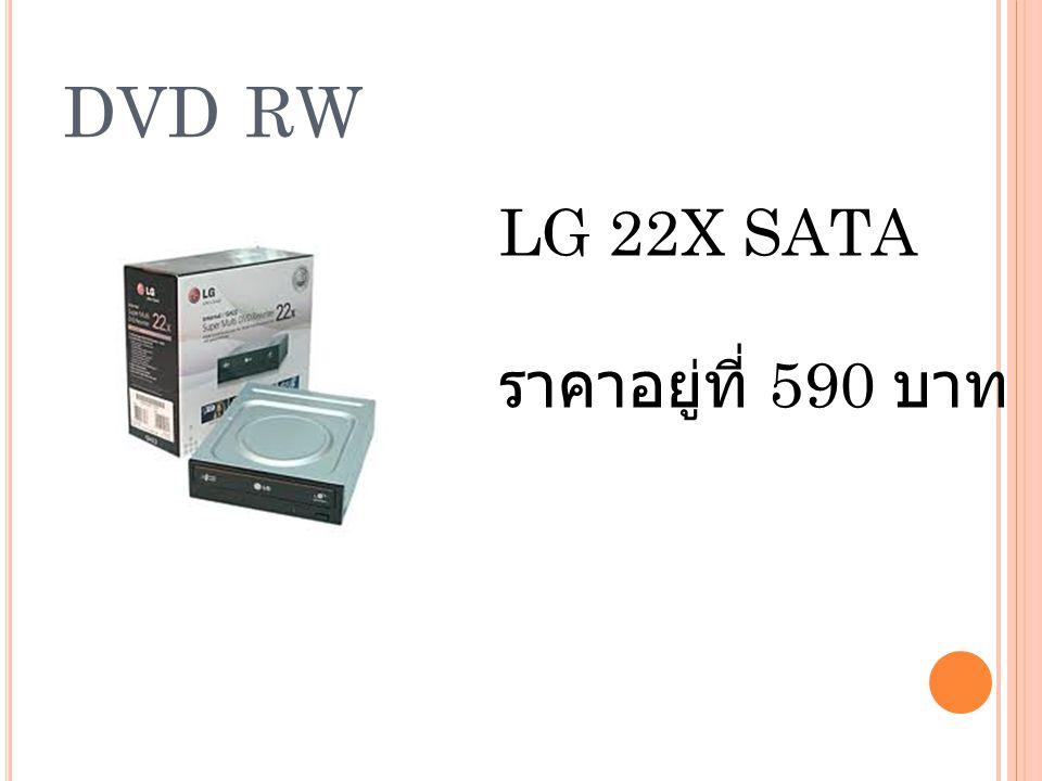 DVD RW LG 22X SATA ราคาอยู่ที่ 590 บาท