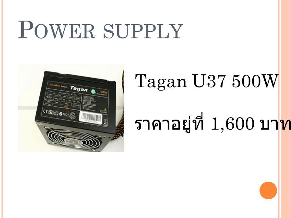 P OWER SUPPLY Tagan U37 500W ราคาอยู่ที่ 1,600 บาท