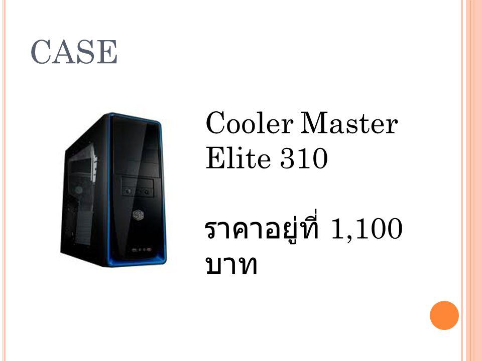 CASE Cooler Master Elite 310 ราคาอยู่ที่ 1,100 บาท