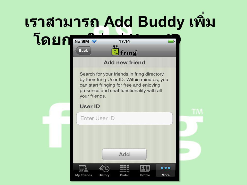 เราสามารถ Add Buddy เพิ่ม โดยการใส่แค่ User ID