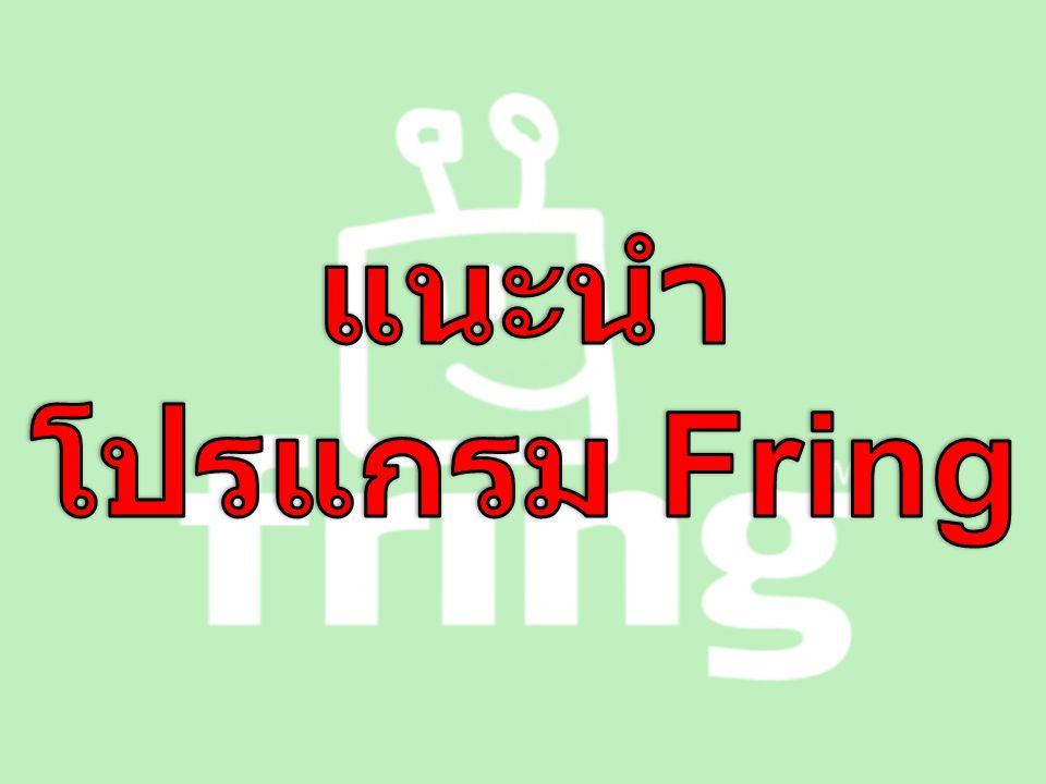รายละเอียดของ โปรแกรม Fring ประเภท : เครือข่ายสังคม อัปเดตเมื่อ : 6 ม.