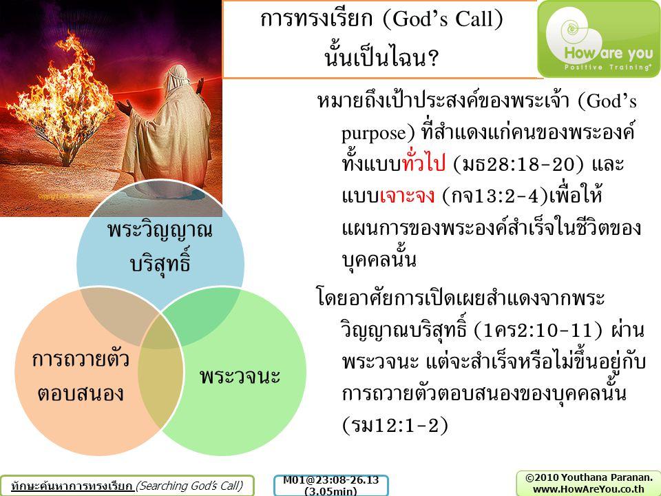 การทรงเรียก (God's Call) นั้นเป็นไฉน? หมายถึงเป้าประสงค์ของพระเจ้า (God's purpose) ที่สำแดงแก่คนของพระองค์ ทั้งแบบทั่วไป (มธ28:18-20) และ แบบเจาะจง (ก
