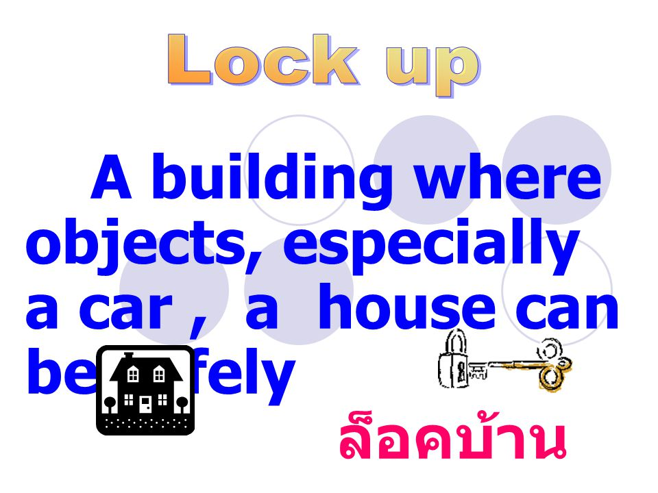 A building where objects, especially a car, a house can be safely ล็อคบ้าน