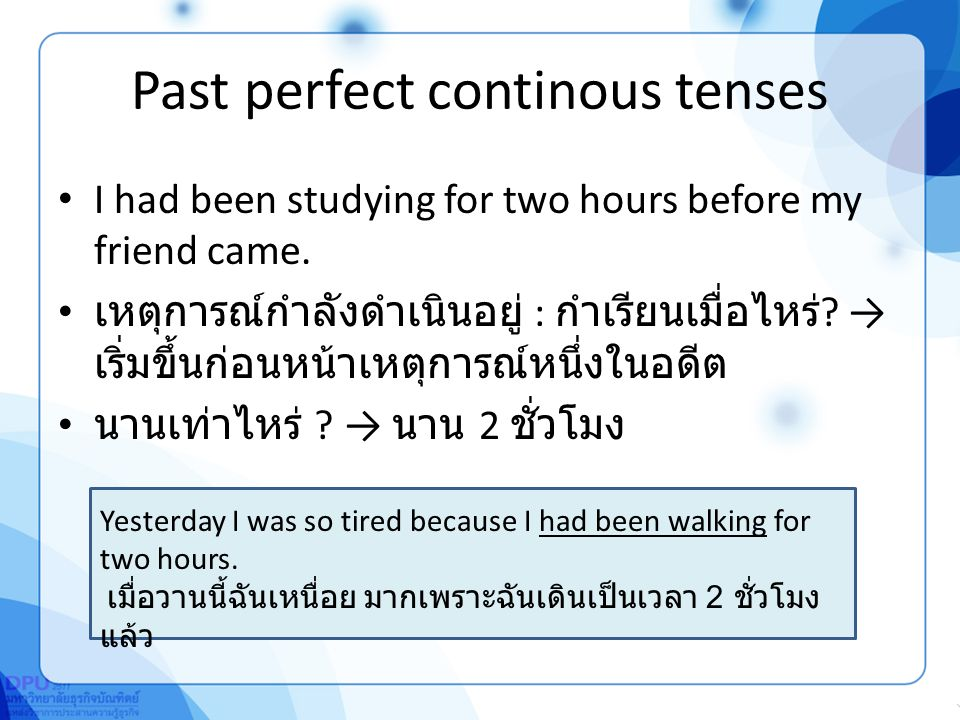 Future perfect continuous tenses รูปกริยาที่ใช้กับประโยค Future perfect continuous tense Subject + will + have + been + present participle หรือ Subject + (is, am, are) + going to have been + present participle ACTIVE VOICE : I will have been painting this house for one week by the time it is finished.