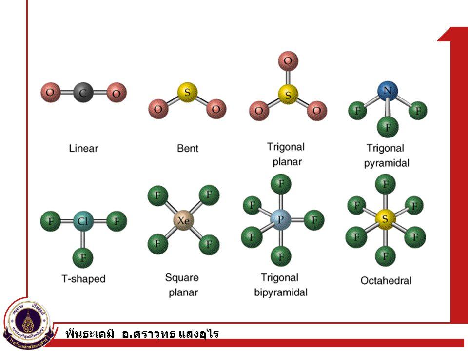 พันธะเคมี อ. ศราวุทธ แสงอุไร