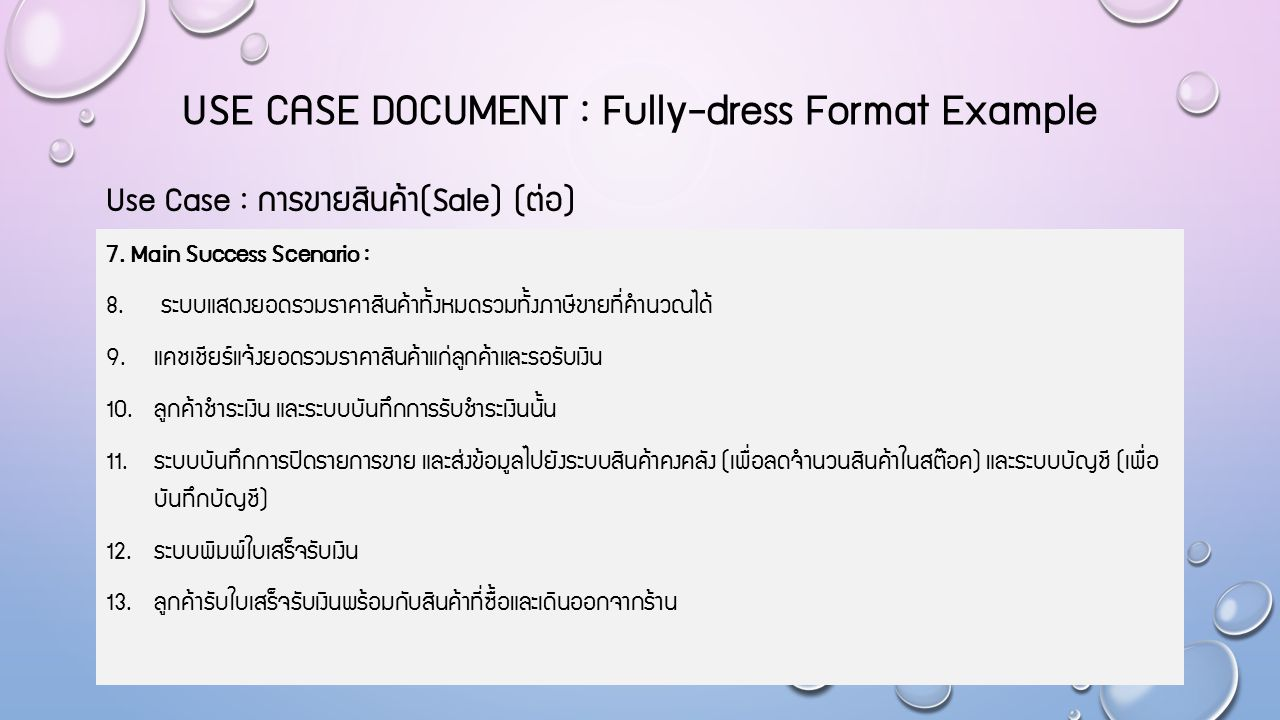 USE CASE DOCUMENT : Fully-dress Format Example 8.Extensions : กรณีระบบล่ม 1.