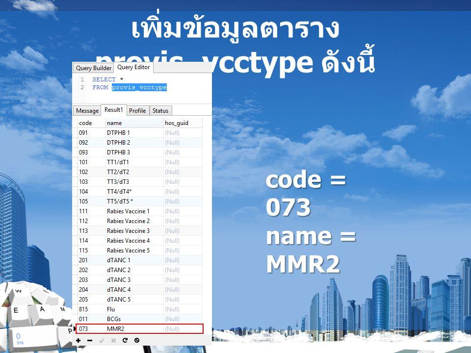 เพิ่มข้อมูลตาราง provis_vcctype ดังนี้ code = 073 name = MMR2