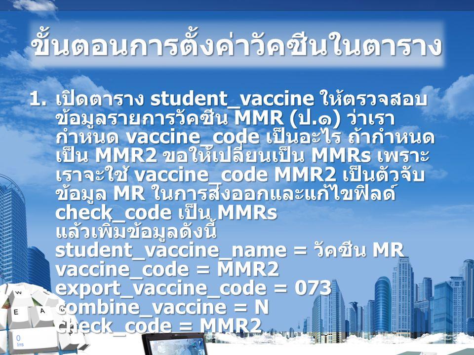 ขั้นตอนการตั้งค่าวัคซีนในตาราง 1. เปิดตาราง student_vaccine ให้ตรวจสอบ ข้อมูลรายการวัคซีน MMR ( ป. ๑ ) ว่าเรา กำหนด vaccine_code เป็นอะไร ถ้ากำหนด เป็