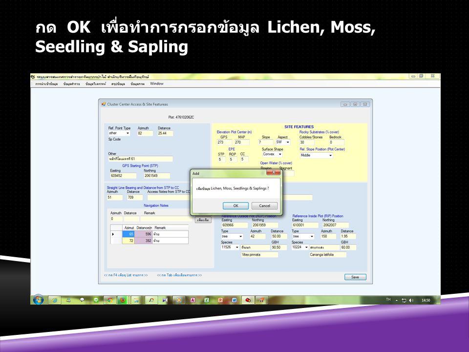กด OK เพื่อทำการกรอกข้อมูล Lichen, Moss, Seedling & Sapling