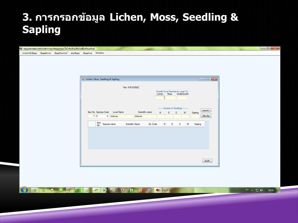 3. การกรอกข้อมูล Lichen, Moss, Seedling & Sapling