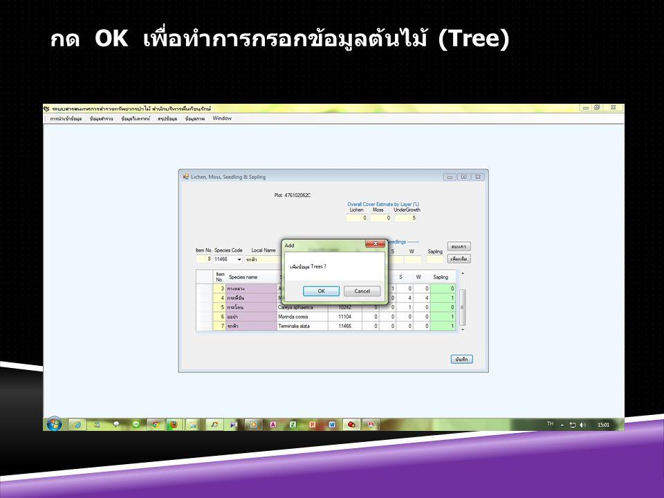 กด OK เพื่อทำการกรอกข้อมูลต้นไม้ (Tree)