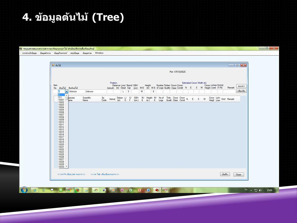 4. ข้อมูลต้นไม้ (Tree)