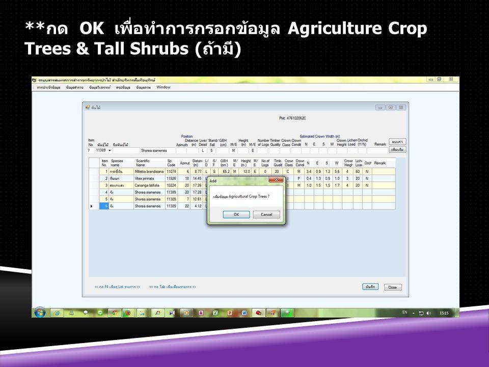 **กด OK เพื่อทำการกรอกข้อมูล Agriculture Crop Trees & Tall Shrubs (ถ้ามี)