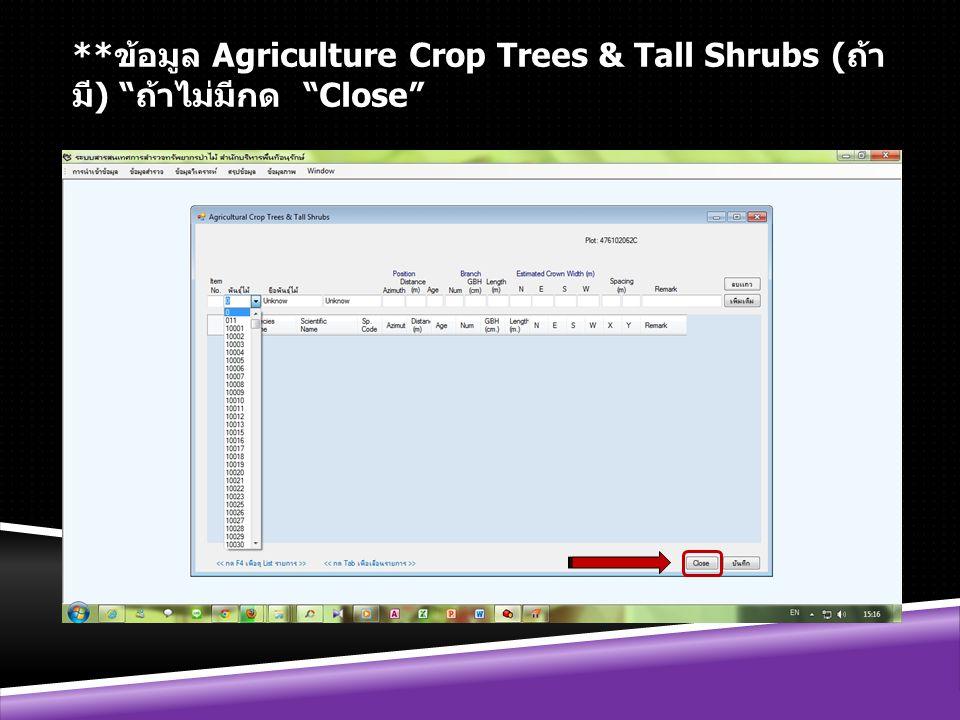 **ข้อมูล Agriculture Crop Trees & Tall Shrubs (ถ้า มี) ถ้าไม่มีกด Close