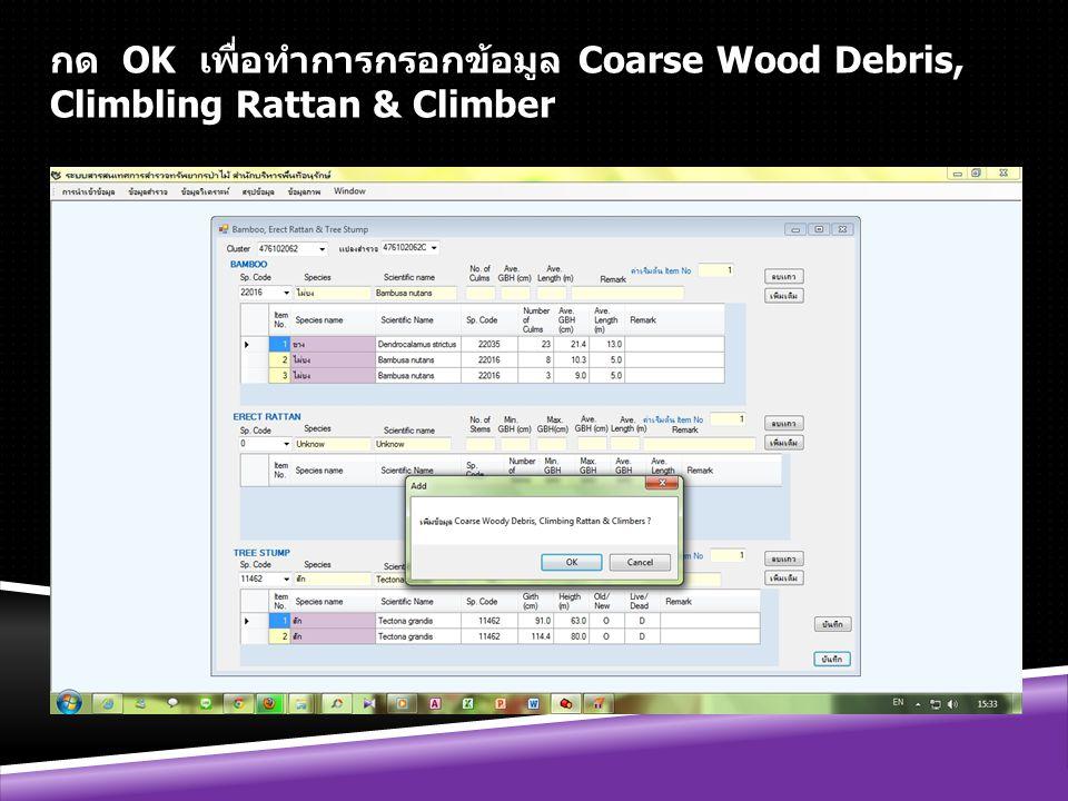 กด OK เพื่อทำการกรอกข้อมูล Coarse Wood Debris, Climbling Rattan & Climber