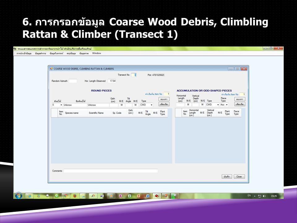 6. การกรอกข้อมูล Coarse Wood Debris, Climbling Rattan & Climber (Transect 1)