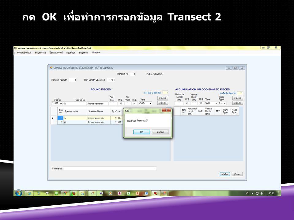 กด OK เพื่อทำการกรอกข้อมูล Transect 2