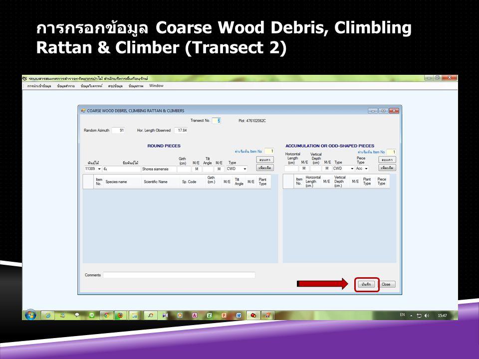 การกรอกข้อมูล Coarse Wood Debris, Climbling Rattan & Climber (Transect 2)