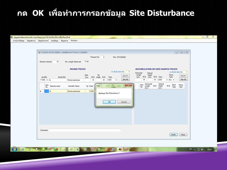 กด OK เพื่อทำการกรอกข้อมูล Site Disturbance