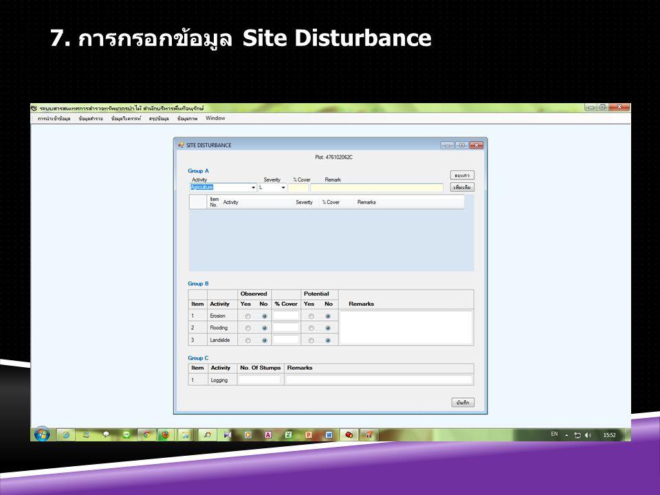 7. การกรอกข้อมูล Site Disturbance
