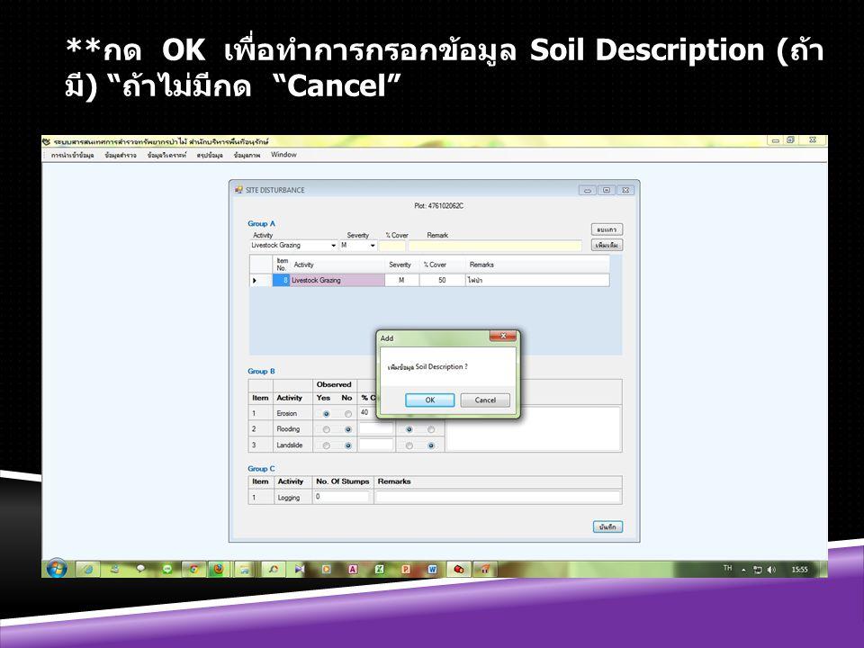 **กด OK เพื่อทำการกรอกข้อมูล Soil Description (ถ้า มี) ถ้าไม่มีกด Cancel