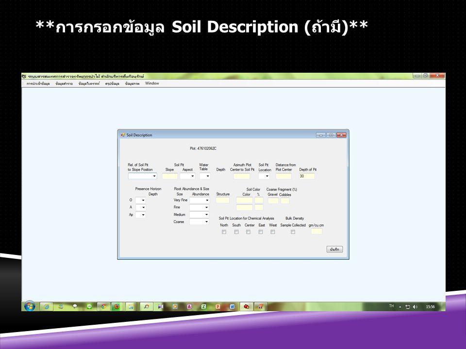 **การกรอกข้อมูล Soil Description (ถ้ามี)**