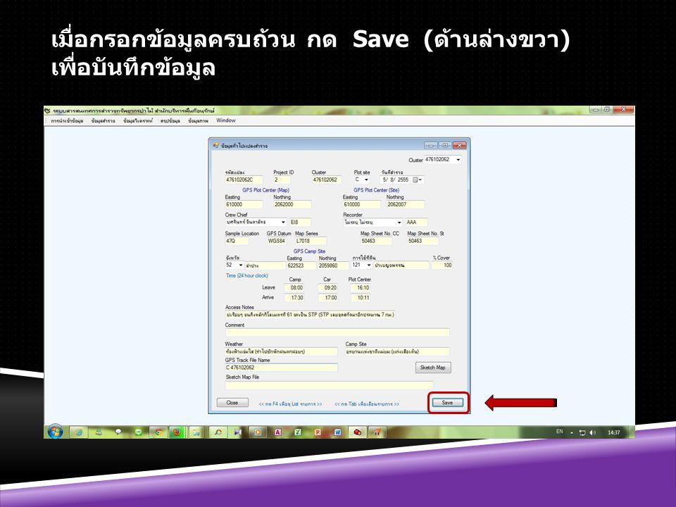 เมื่อกรอกข้อมูลครบถ้วน กด Save (ด้านล่างขวา) เพื่อบันทึกข้อมูล