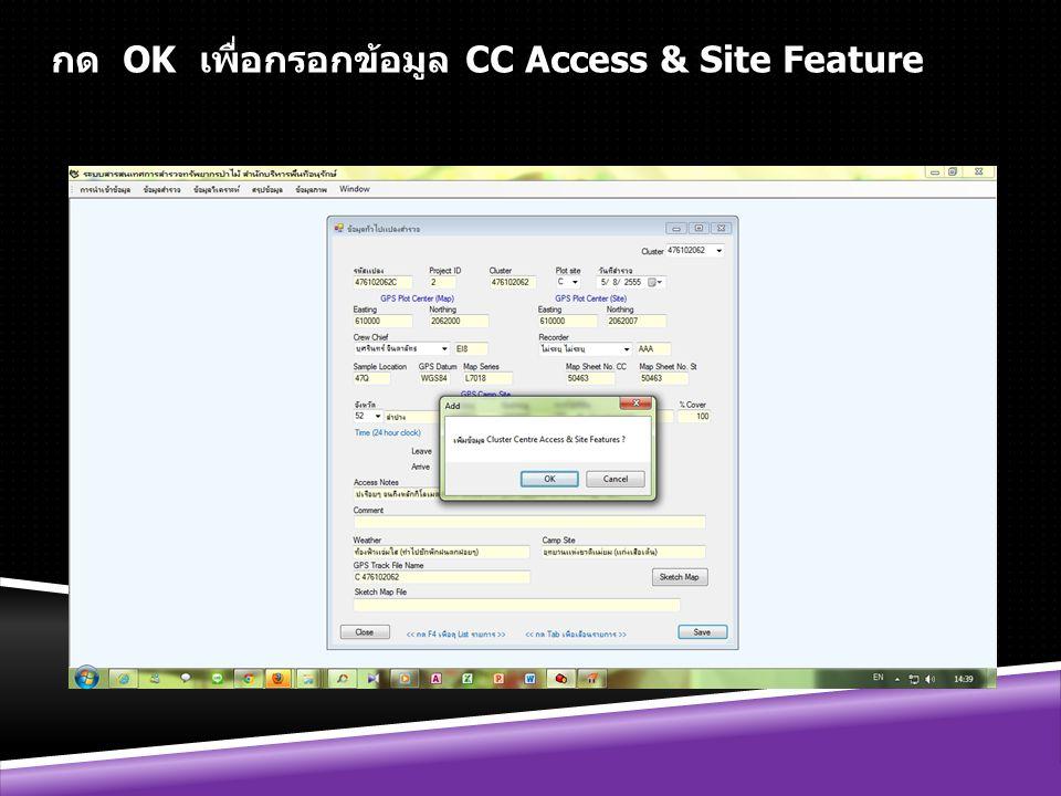 กด OK เพื่อกรอกข้อมูล CC Access & Site Feature