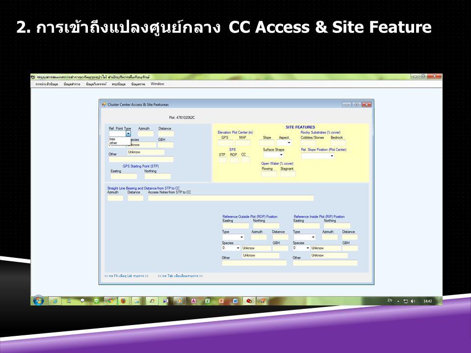 2. การเข้าถึงแปลงศูนย์กลาง CC Access & Site Feature