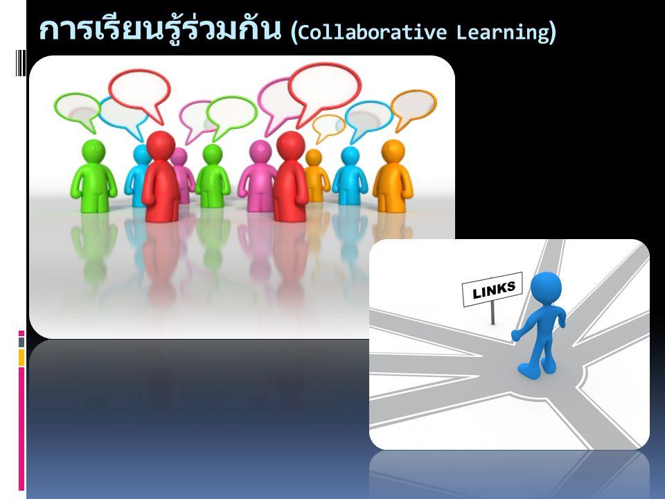 การเรียนรู้ร่วมกัน ( Collaborative Learning )